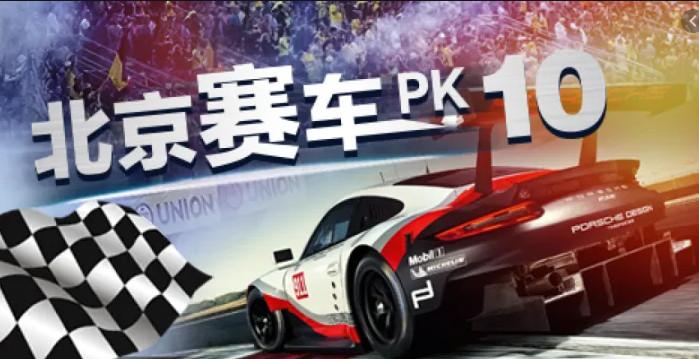 北京賽車預測程式真的有用嗎?