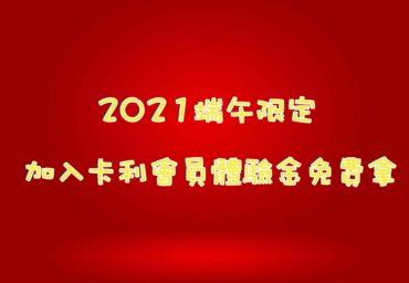 2021娛樂城體驗金資訊,配合中秋佳節的超殺娛樂城優惠